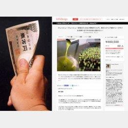 (右)資金募集サイト「きびだんご」(HPより)