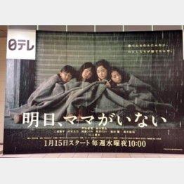 視聴率はダウン…/(C)日刊ゲンダイ