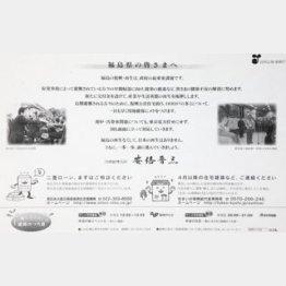 デカデカ掲載された「政府広報」/(C)日刊ゲンダイ