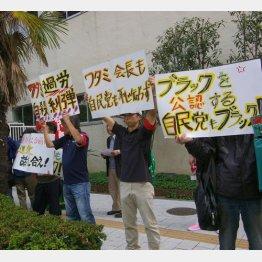 「過労死推進法案」を許すな/(C)日刊ゲンダイ