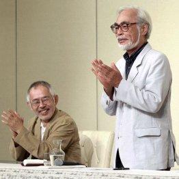 宮崎監督(右)と鈴木敏夫プロデューサー/(C)日刊ゲンダイ