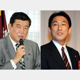 追い込まれる石破幹事長(左)と岸田外相/(C)日刊ゲンダイ