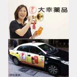 マカオを走る「正露丸タクシー」/(C)日刊ゲンダイ