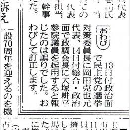 17日付の日経新聞朝刊から