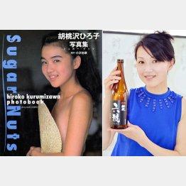 写真集「Sugar Nuts」が話題に/(C)日刊ゲンダイ