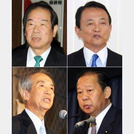 左上から時計回りに額賀福志郎、麻生太郎、二階俊博、伊吹文明/(C)日刊ゲンダイ