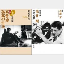 小説「高倉健 孤高の生涯」と写真集「映画俳優・高倉健~その素顔」/(C)日刊ゲンダイ