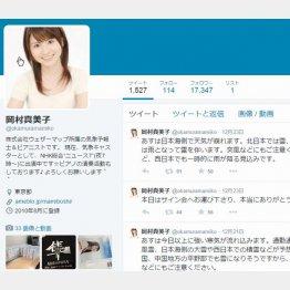 岡村真美子のツイッターから