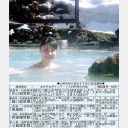 オススメ混浴温泉5選/(C)日刊ゲンダイ
