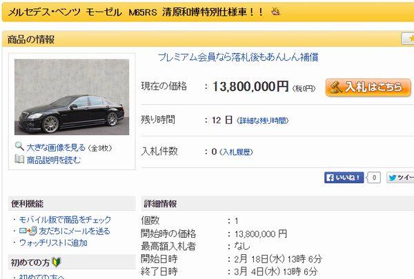 1380万円開始で入札ゼロ 「清原ベンツ」ヤフオクで店ざらし