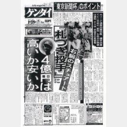 当時を伝える日刊ゲンダイ本紙 (C)日刊ゲンダイ
