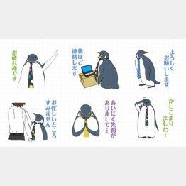 LINEスタンプ「親しき仲にも礼儀あり ペンギン ニーチェ」/(C)株式会社レキサス