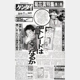 85年定岡引退を報じる日刊ゲンダイ