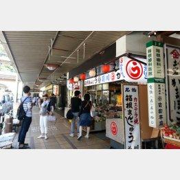 箱根湯本駅前の土産物屋