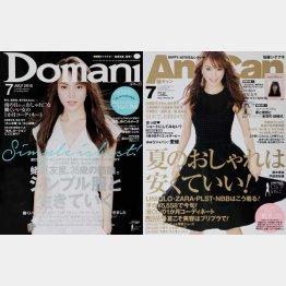 発売中の「Domani」と「Anecan」