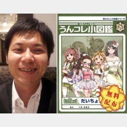 「日本うんこ学会」の石井洋介会長と配布物