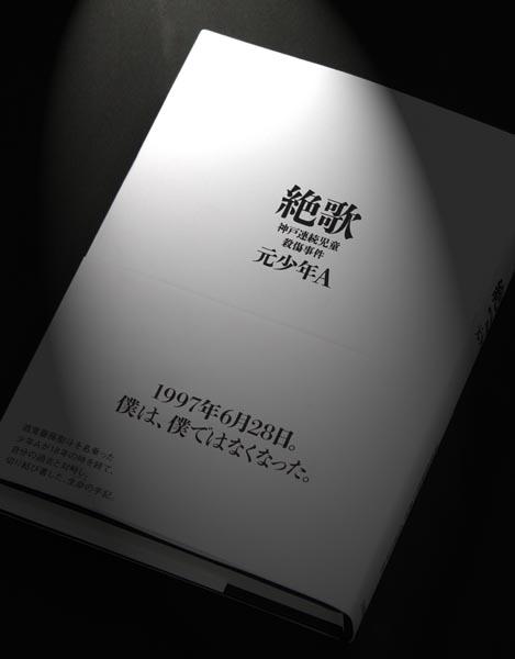 【事件】「酒鬼薔薇」手記増刷 印税2000万円超このまま渡していいのか?