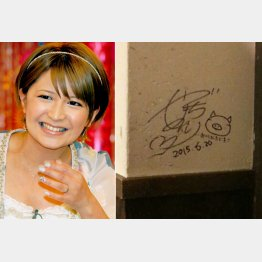 店内に書かれた矢口のサイン(日付は6月20日)