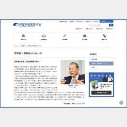大八木氏は昨年3月、理事長に就任(芦屋学園HPより)