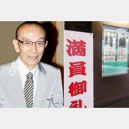 桂歌丸が復帰した国立演芸場(C)日刊ゲンダイ