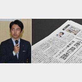 小泉進次郎氏とインタビューを掲載した神奈川新聞