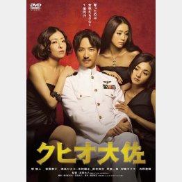 0930要クレ販売元/アミューズソフトエンタテインメント (C)2009「クヒオ大佐」製作委員会