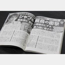 週刊文春に掲載されたASKAの記事