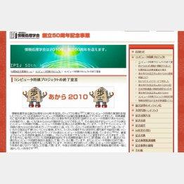 サイトで「コンピュータ将棋プロジェクトの終了宣言」