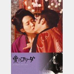 「愛のコリーダ」DVD発売中  発売元:紀伊國屋書店