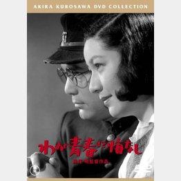 「わが青春に悔なし 【東宝DVD名作セレクション】」