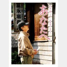 「あなたへ  (2枚組)」  DVD発売中 発売元:テレビ朝日/電通  販売元:東宝