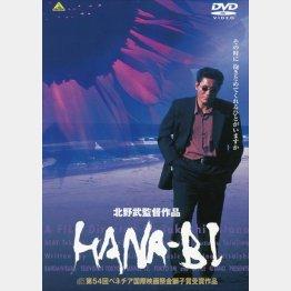 「HANA-BI」 DVD発売中 監督:北野 武  販売元:バンダイビジュアル