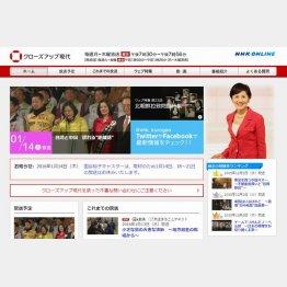 「NHKの顔」が見られるのも3月まで