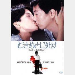 「ときめきに死す」発売=アスミック・エース/販売=KADOKAWA
