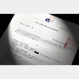 URによる不開示通知書