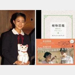 主演映画「植物図鑑」のオフィシャル本も発売