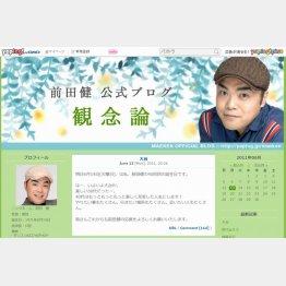 44歳で亡くなった前田健さん