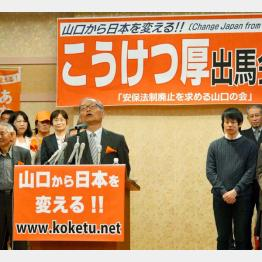 野党統一候補の纐纈(こうけつ)厚氏の出馬会見