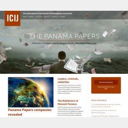 パナマ文書を公開した国際調査報道ジャーナリスト連合
