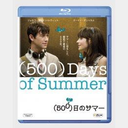 「(500)日のサマー」