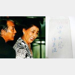 佐藤昭子さん(写真左)と中曽根氏からの手紙