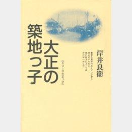 築地市場関連本 | 日刊ゲンダイD...