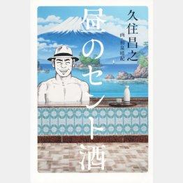 久住昌之のエッセー集「昼のセント酒」