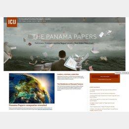 ICIJのホームページ