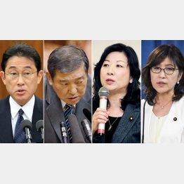 左から岸田、石破、野田、稲田氏(C)日刊ゲンダイ