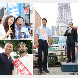 左上から時計回りに、変顔までサービスする田中康夫、この身長差の朝日健太郎と菅官房長官(右)、山本太郎(左)が全面支援する三宅洋平