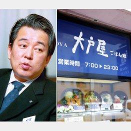 57歳で急逝した元会長・三森久実氏
