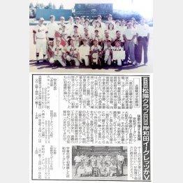 近畿軟式野球大会での記念写真(前列左が前田=岸和田イーグレッツ提供。下は当時の新聞記事)