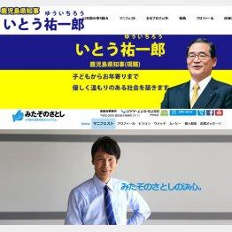 現職の伊藤候補(上)と三反園候補