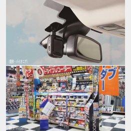 パイオニア「ND-DVR10」(上)とオートバックスの売り場/(提供写真)